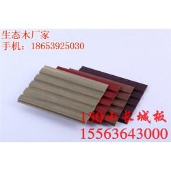 大连生态木长城板厂家,大连生态木,集成墙板
