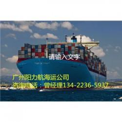 海运公司-天津武清区到珠海斗门区运费多少