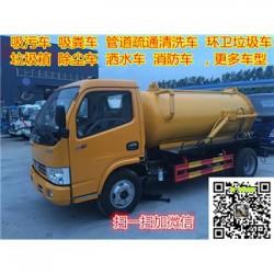 汉中哪里有卖垃圾车的吗