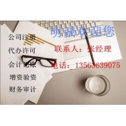 潍城委托记账代理公司、委托记账代理公司、