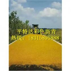 日照彩色沥青路面材料平特达厂家
