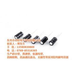 高频低阻电解电容|卓旺电子|高频低阻电解电
