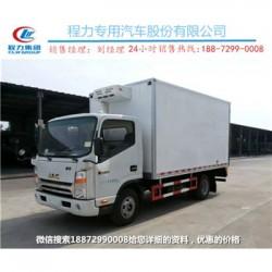江淮3.1米冷藏厢式车卖价多少钱