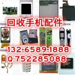 回收荣耀6x主板配件,求购手机的卡塞