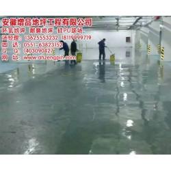 合肥环氧地坪,环氧树脂地坪,安徽增品(优质