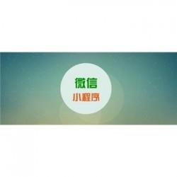 济阳小程序制作#聊城建设小程序#滨州建设小