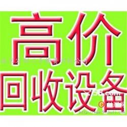 大邑县地区二手稳压器回收/调压器回收公司/