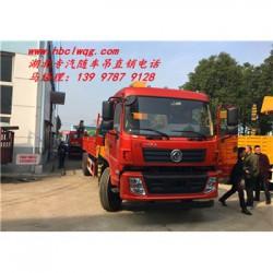 通辽市奈曼旗东风12吨8.5米货箱随车吊厂家