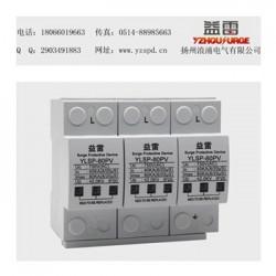 山东T1级浪涌保护器带RS485通讯大量供应