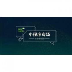 莱芜小程序公司*滨州小程序制作*济南小程序