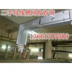 上海长宁区回收母线槽(实物定价)&二