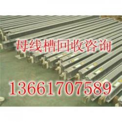 无锡密集型母线槽回收专业回收母线槽