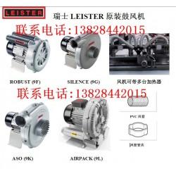LEISTER鼓风机G63A2/M63A2