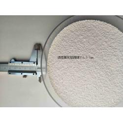 加工吸附剂活性氧化铝微球¢0.5-1毫米