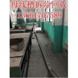 兴化密集型母线槽回收专业回收母线槽