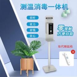 新系列测温消毒一体机 免洗消毒 人脸测温终端