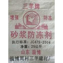 山东特易固砂浆防冻剂   防冻引气保水