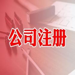 衡水市区公司注册服务实体店铺安全放心