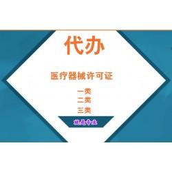 提供全衡水医 疗器械三类经营许可办理