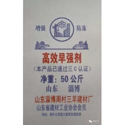 特易固 山东 潍坊 烟台 滨州高效早强剂