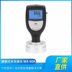 WA-60A手持食品水分活度检测仪粮食蔬菜水果活度测试分析仪
