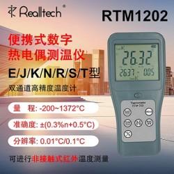 高精度K型温度表RTM1202接触式双通道热电偶测温仪高温计