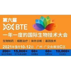 2021广州生物制药技术展|生物制药展|实验室仪器展
