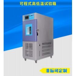 高低温检测实验机/无霜高低温试验箱