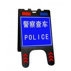 绥芬河现场勘察警示牌,便携式led查车标志牌价格