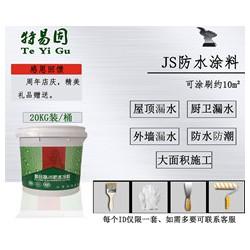 山东特易固JS防水涂料厂家直销建筑家装柔性防水