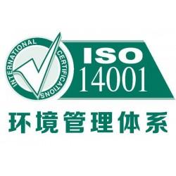 容桂镇企业推行ISO14001体系认证的作用