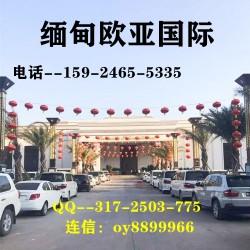 缅甸欧亚国际客服联系电话-15924655335