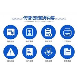宝安财税代理记账公司注册营业执照办理创业有补贴