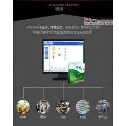湛江超市便利店士多店收银管理系统
