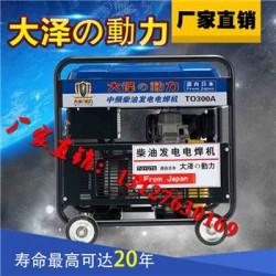 230A焊接膜结构柴油发电电焊机参数