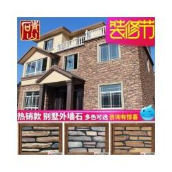 浙江别墅文化石外墙砖仿古人造石材通体砖