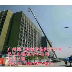 天河岑村吊车出租、吊车出租、广州吊装公司