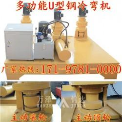 桂林桥梁U型钢WGJ-220型工字钢折弯机