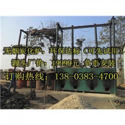 桂平市环保木炭机整套 机 器35000元到付