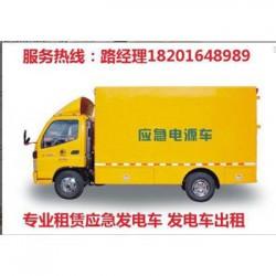黔东州出租发电机多少钱《行业领导者》