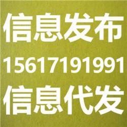 白银市B2B网站注册和产品信息代发