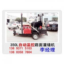 辽宁灯塔200L智能路面灌缝机 路面灌缝机价