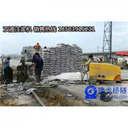 湖北武汉小导管水泥水泥浆压降泵