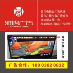 媒体行情:栾川电视台广告优惠价格发布