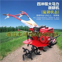 小型汽油旋耕机 汽油旋耕机 柴油旋耕机批发