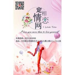 安阳征婚平台,定情网婚恋有限公司,安阳征婚