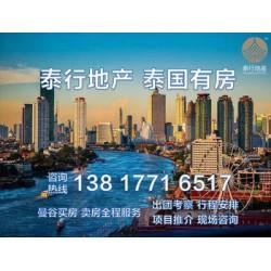 PARK24,泰行地产 泰国有房,泰国房产代理公