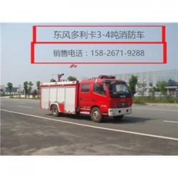 运城东风天锦水罐消防车|东风天锦泡沫消防