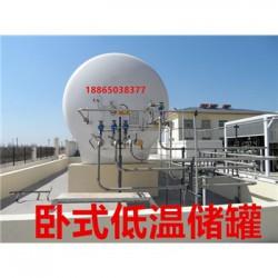 绥化60立方液化天然气储罐厂家,绥化60立方L