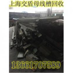 绍兴县回收母线槽(实物定价)&二手母